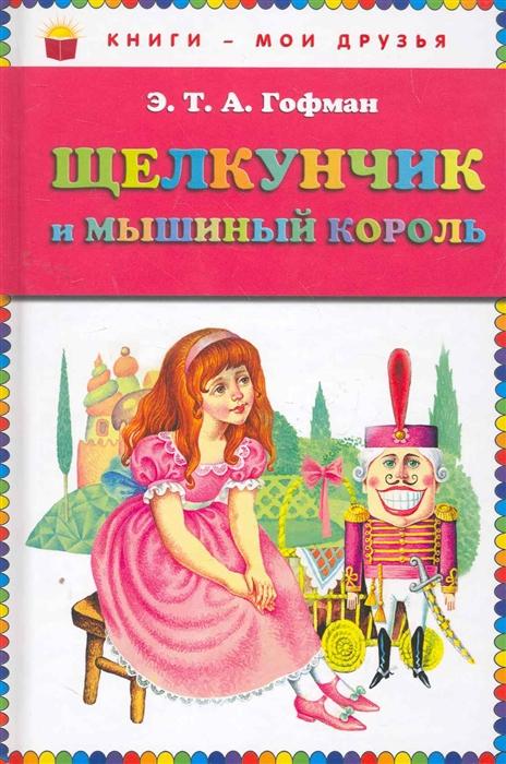 Гофман Э. Щелкунчик и мышиный король гофман э щелкунчик и другие волшебные сказки