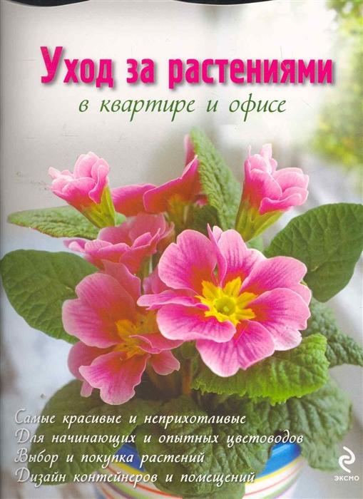 Уход за растениями в квартире и офисе мягк Цветы в саду и на окне вырубка Эксмо