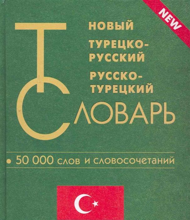 Богочанская Н. (сост.) Новый турецко-рус и рус -турецкий словарь