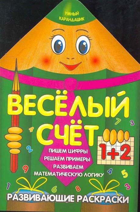Захарова О. (сост.) Р Веселый счет захарова о сост р времена года