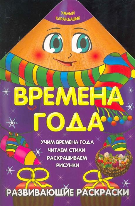 Захарова О. (сост.) Р Времена года захарова о сост р времена года