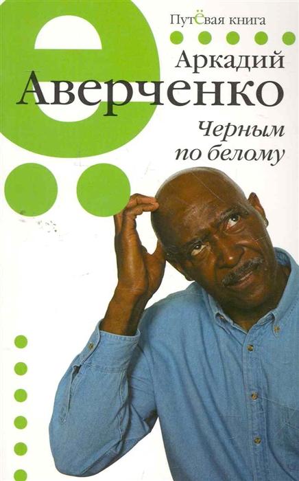 Аверченко А. Черным по белому цена в Москве и Питере