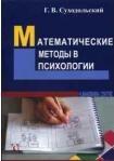 Суходольский Г. Математические методы в психологии а в крянев г в лукин математические методы обработки неопределенных данных