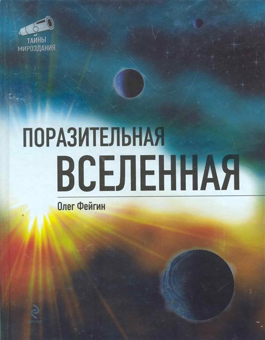 Поразительная Вселенная