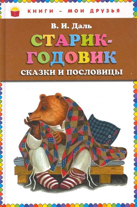 Даль В. Старик-годовик Сказки и пословицы clever книга баканова екатерина старик годовик с 5 лет