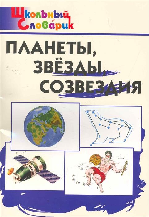 Киселева Н. (сост). Планеты Звезды Созвездия Нач школа