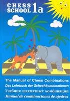 Chess School 1a. Учебник шахматных комбинаций. Том 1a