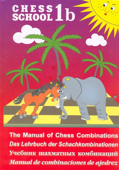 Иващенко С. Chess School 1b Учебник шахматных комбинаций Том 1b