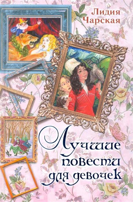 Чарская Л. Лучшие повести для девочек