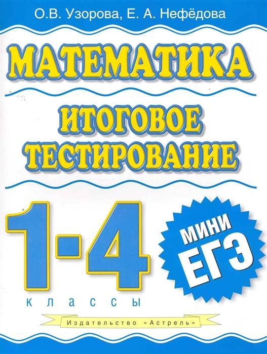 Математика Итоговое тестир 1-4 кл