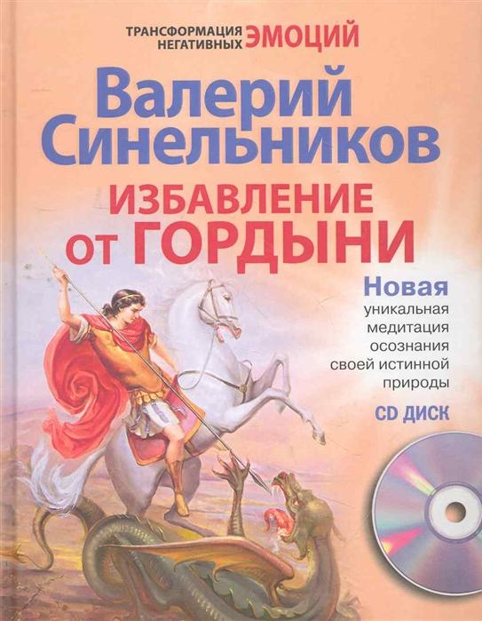Синельников В. Избавление от гордыни