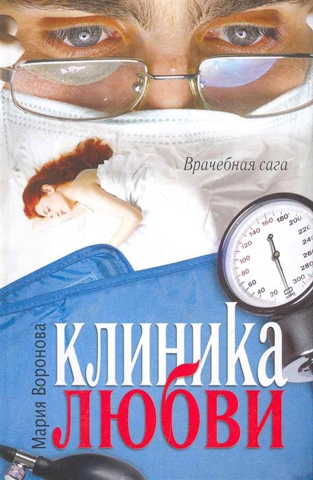 Воронова М. Клиника любви