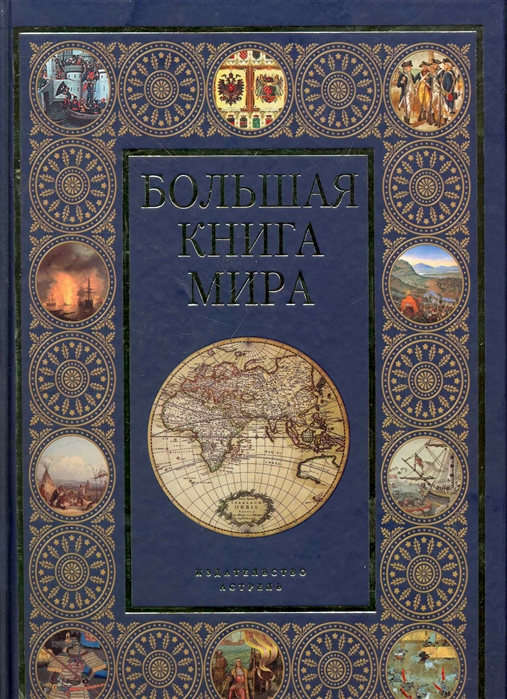 Большая книга мира