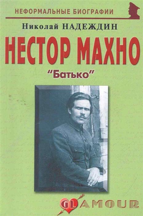 Надеждин Н. Нестор Махно Батько