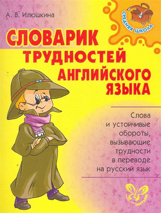 цены Илюшкина А. Словарик трудностей английского языка