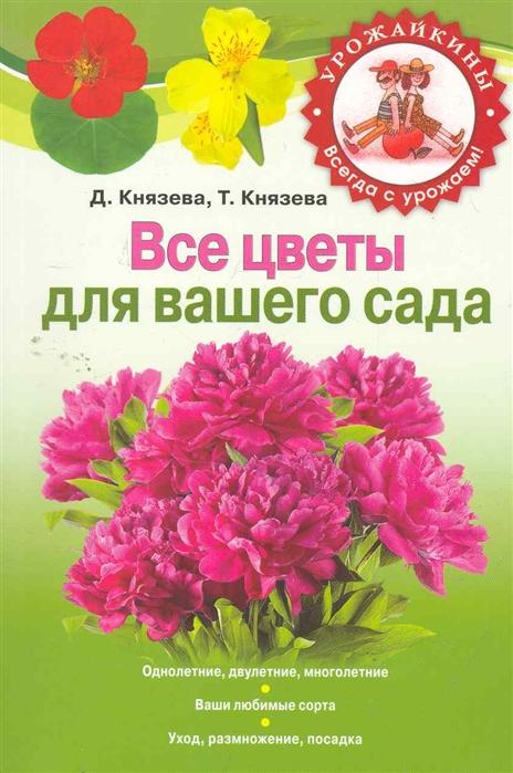 Все цветы для вашего сада мягк Урожайкины Всегда с урожаем Князева Д Князева Т Эксмо