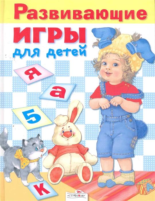 Шарикова Е. Развивающие игры