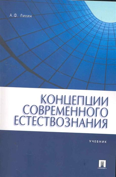 Лихин А. Концепции современного естествознания Учеб а а горелов концепции современного естествознания конспект лекций