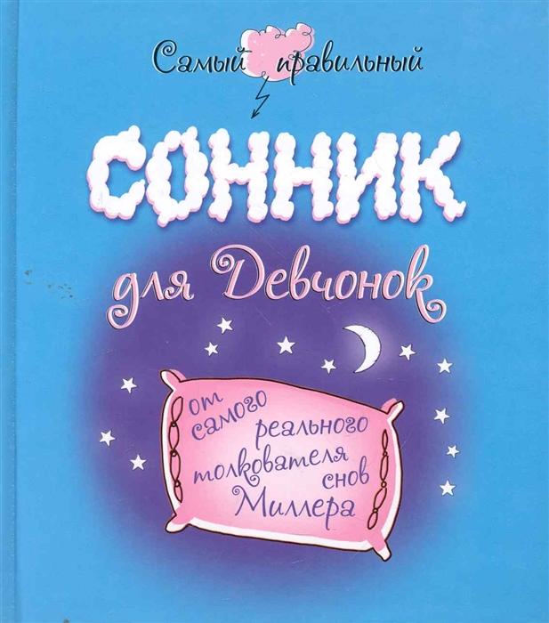 Соколова Л. (сост.) Самый правильный сонник для девчонок самый современный сонник