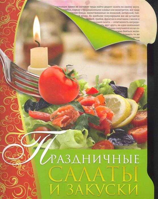 Нестерова Д. Праздничные салаты и закуски отсутствует праздничные салаты