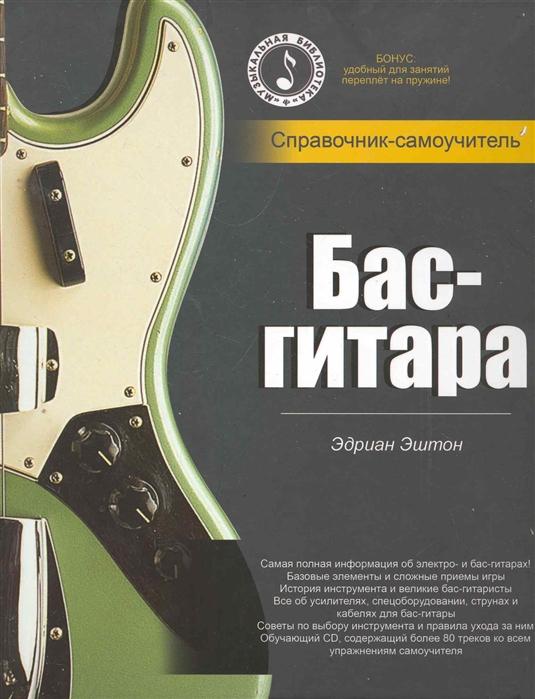 Эштон Э. Бас-гитара Справочник-самоучитель бас гитара ibanez sr300eb weathered black