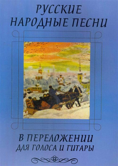 цена на Каморник О. (сост.) Русские народные песни в переложении для голоса и гитары