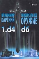 Универсальное оружие 1.d4 d.6
