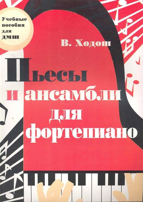 Ходош В. Пьесы и ансамбли для фортепиано стоимость