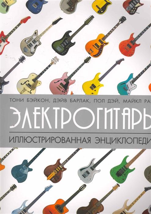 Бэйкон Т. Электрогитары Иллюстрированная энциклопедия