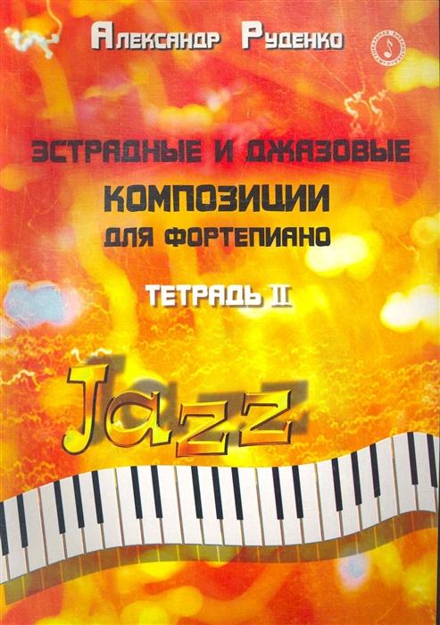 Руденко А. Эстрадные и джазовые композ для фортепиано тетрадь 2 джазовые произведения для фортепиано часть 2