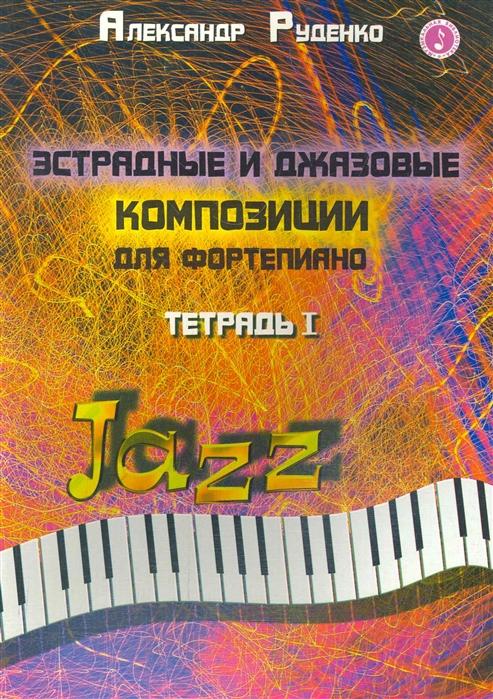 Руденко А. Эстрадные и джазовые композ для фортепиано тетрадь 1 руденко а психологический практикум руденко