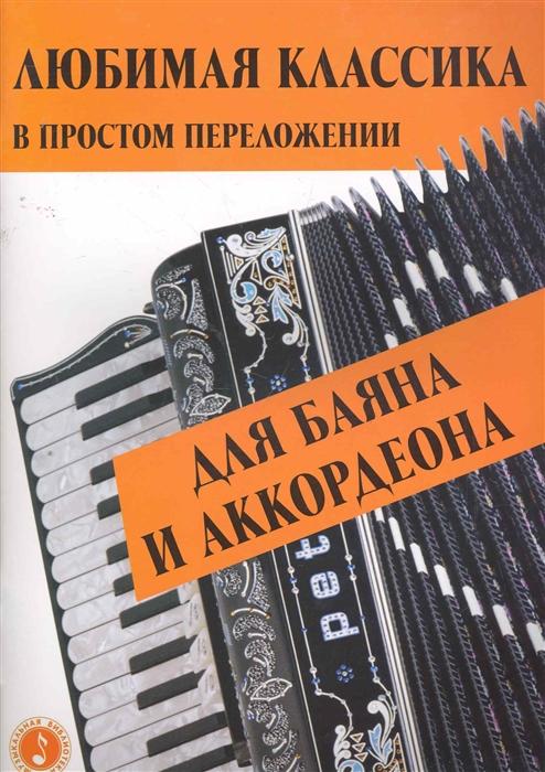 Любимая классика В прост перелож для баяна и аккордеона