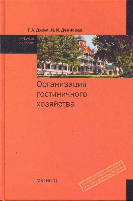Джум Т., Денисова Н. Организация гостиничного хозяйства Учеб пос