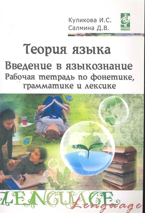 Куликова И., Салмина Д. Теория языка Введение в языкознание Р т по фонетике colorwave300 magenta 350 мл 5834b007