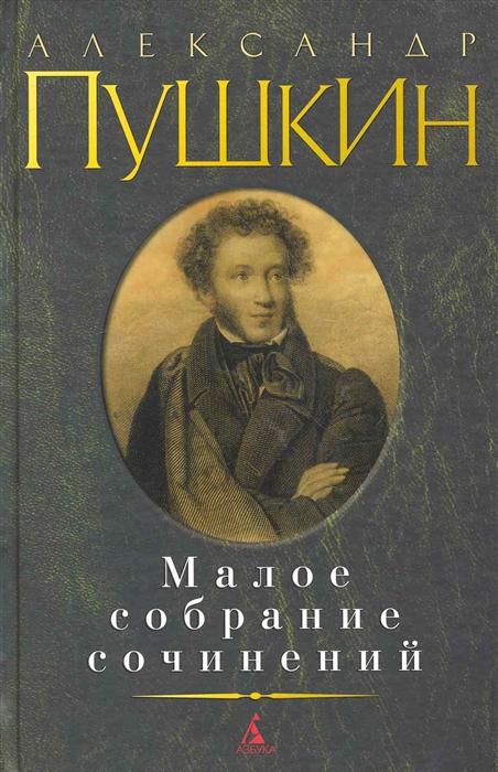 Пушкин А. Пушкин Малое собрание сочинений цена и фото