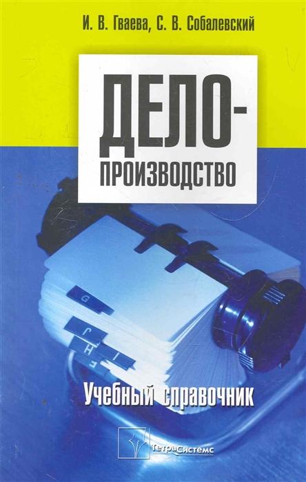 Делопроизводство учебный справочник