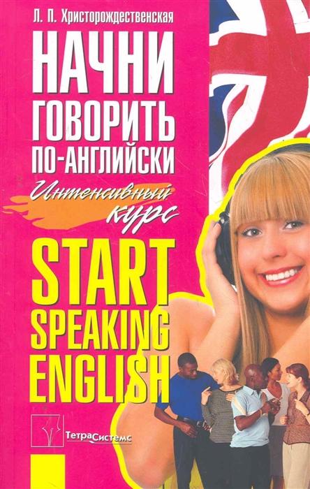 Христорождественская Л. Начни говорить по-английски Start Speaking English интенсивный курс