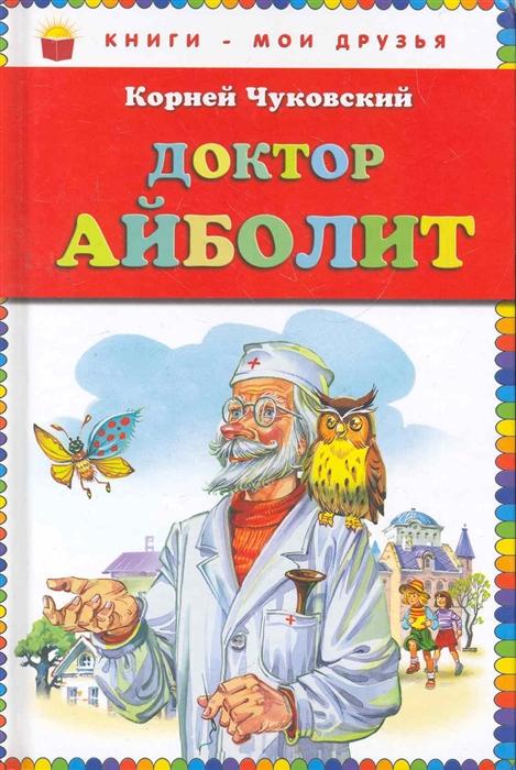 Чуковский К. Доктор Айболит эксмо сказка доктор айболит к чуковский