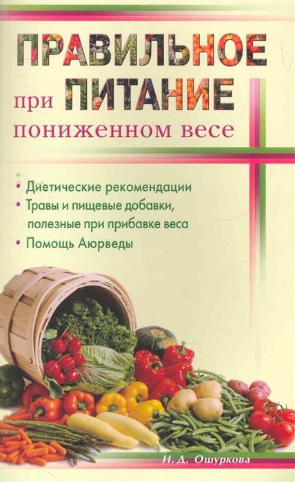 Ошуркова Н. Правильное питание при пониженном весе