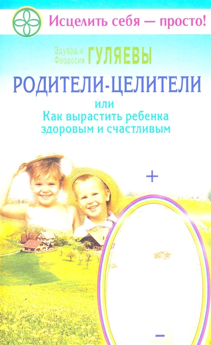 цена на Гуляев Э., Гуляева Ф. Родители-целители или Как вырастить ребенка здоровым и счаст