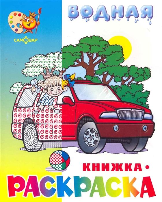 цена на Горбушин О. (худ.) КР Машинки Водная кн -раскраска