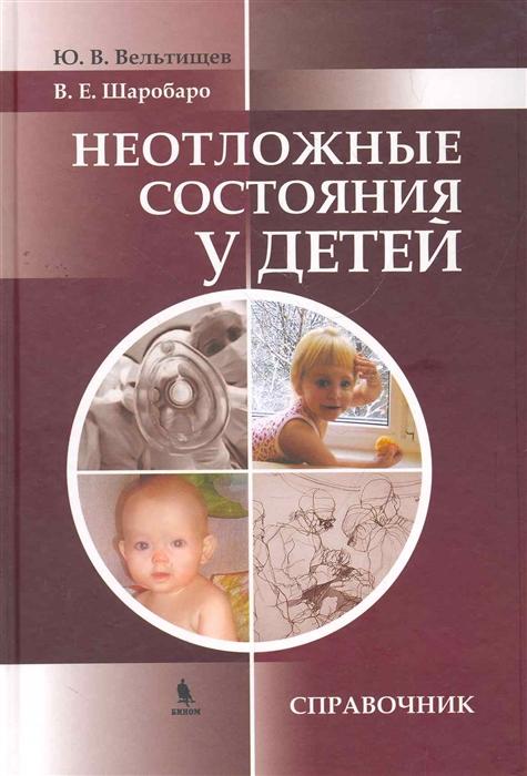 Вельтищев Ю., Шаробаро В. Неотложные состояния у детей Справочник