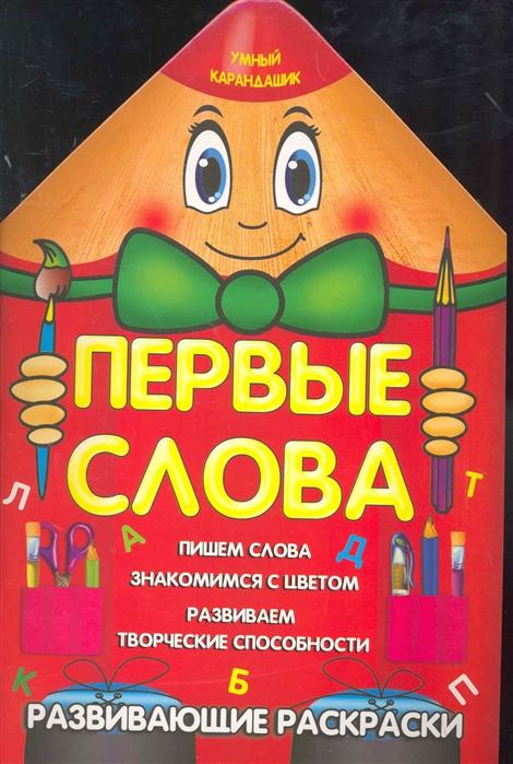 Захарова О. (сост.) Р Первые слова захарова о сост цифры и примеры
