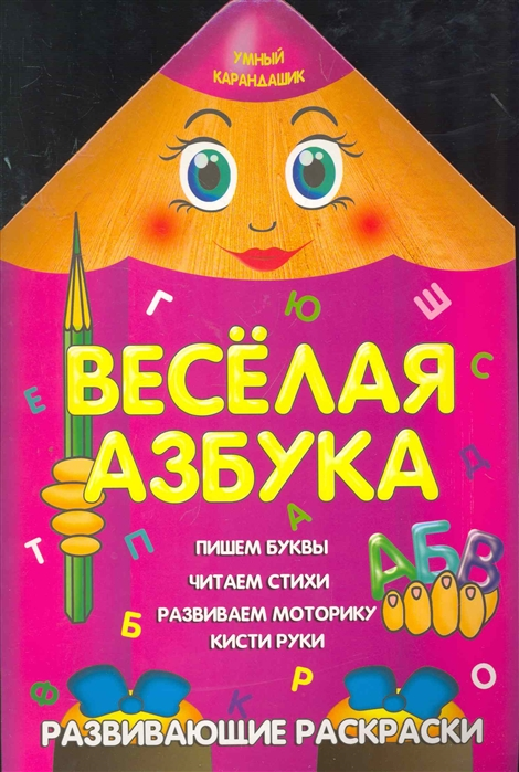 Захарова О. (сост.) Р Веселая азбука