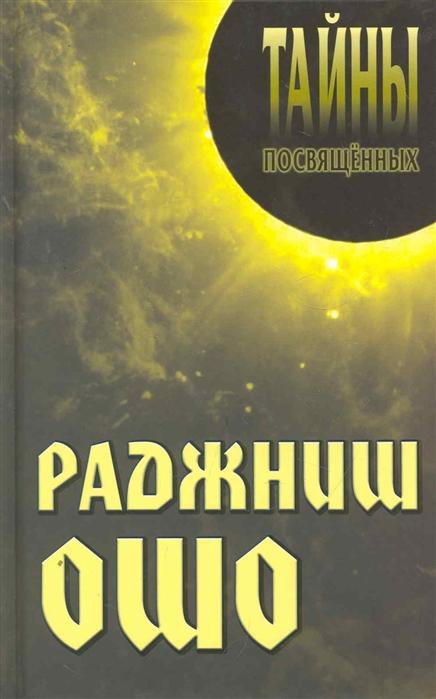 цена на Грицанов А. (сост.) Раджниш Ошо