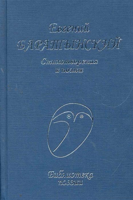 Баратынский Е. Баратынский Стихотворения и поэмы стоимость