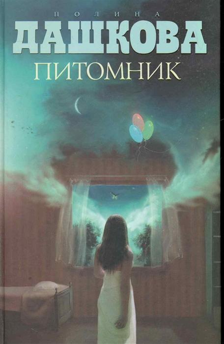 Дашкова П. Питомник