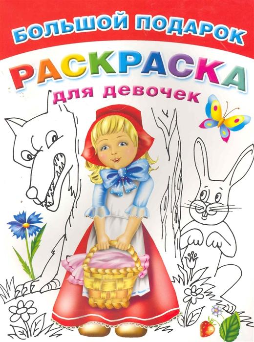 купить Жуковская Е. (худ.) Большой подарок раскраска для девочек по цене 109 рублей