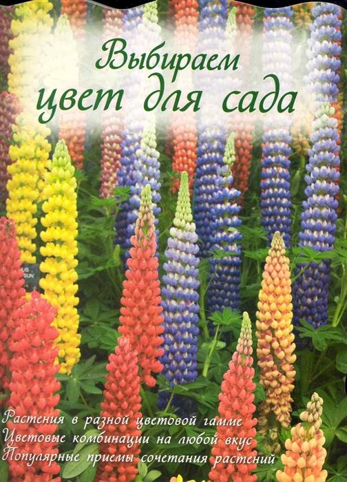 Выбираем цвет для сада мягк Цветы в саду и на окне вырубка Эксмо