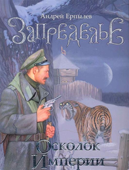 Ерпылев А. Запределье Осколок империи